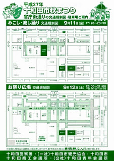 2015 Towada Fall Festival Kanchogai Street Road Closure & Parking Map 平成27年 十和田秋まつり 官庁街通り交通規制図・駐車場案内