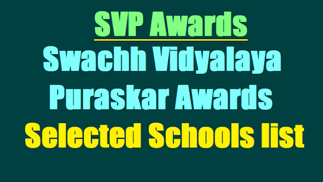 SVP Awards, State level Swachh Vidyalaya Puraskar Awards 2016-17 Selected Schools list