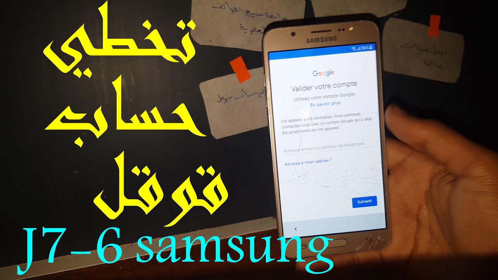 تخطي حساب جوجل بعد الفورمات لجهاز Samsung Galaxy J7 6
