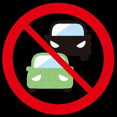 あおり運転禁止のマーク