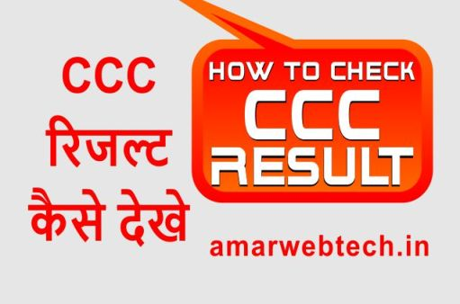 How to Check CCC Result in Hindi