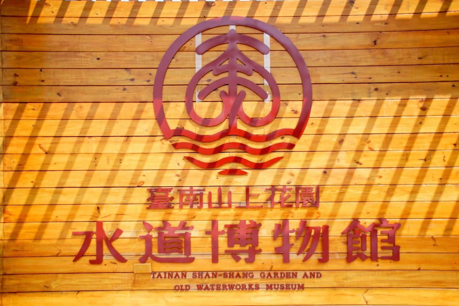 [台南][山上區] 台南山上花園水道博物館-博物館區(原台南水道)|遊記