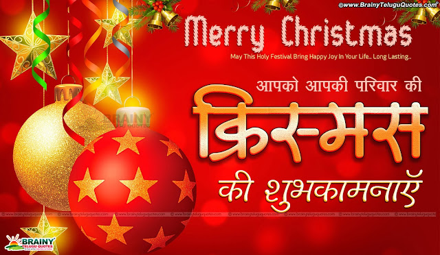 Lord Jesus Hd Wallpapers with Christmas greetings, Hind Christmas, Online  Christmas wishes