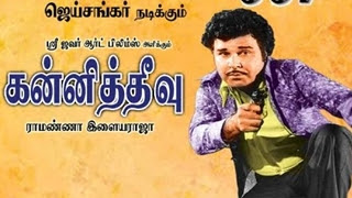 Kanni Theevu (1981) Tamil Movie