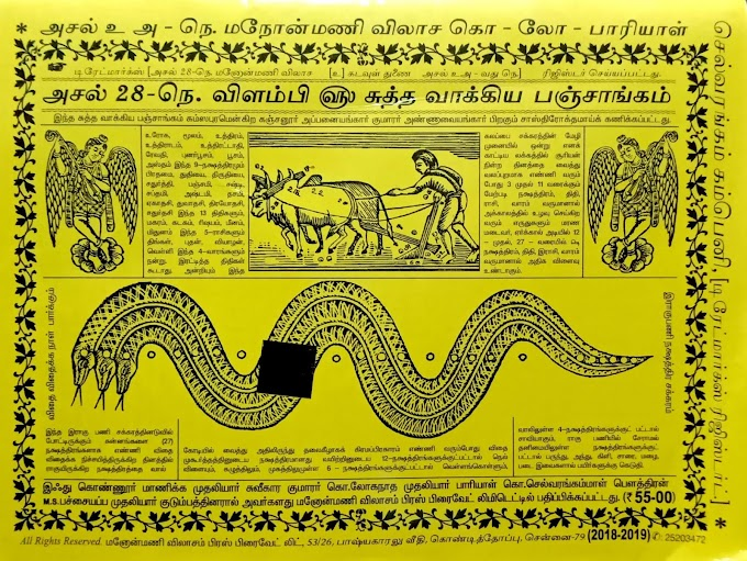 கரணம் தப்பினால் மரணம் செப்டெம்பர் மற்றும் அக்டோபர் 2018
