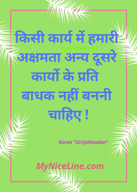 Hindi Quotes | प्रेरक कथन | प्रेरणादायक सुविचार
