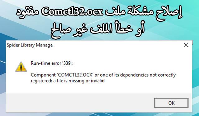 حل مشكلة رسالة الخطأ comdlg32.ocx