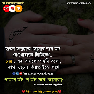 love assamese quote | Best Assamese Love Quote