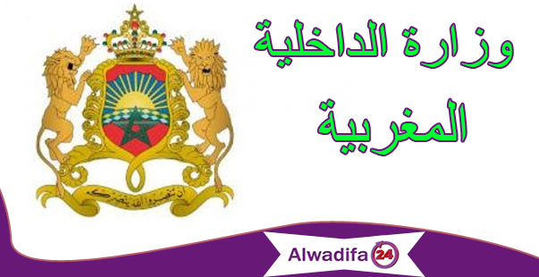 وزارة الداخلية: مباراة توظيف 18 مهندسا للدولة من الدرجة الأولى. التسجيل ما بين 05 و21 يناير 2018