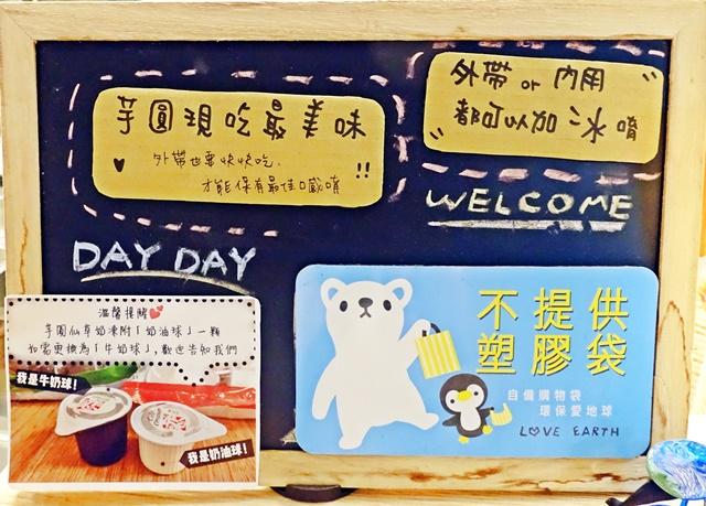 Day Day!日日芋圓~新莊平價甜點、冰店