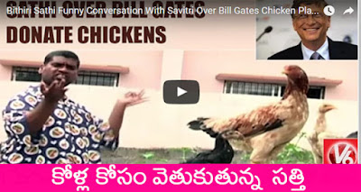 Bittiri Satti Funny Over Bill Gates Chicken Plan | Teenmaar News