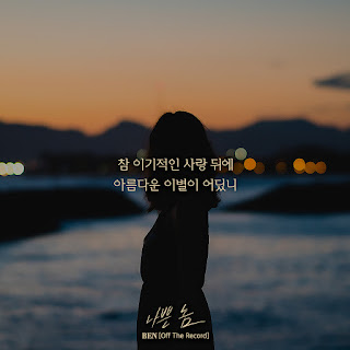 ben-off-the-record-bad-heejin-loona-6