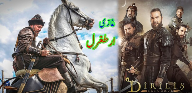 dirilis-ertugrul-turkish-drama