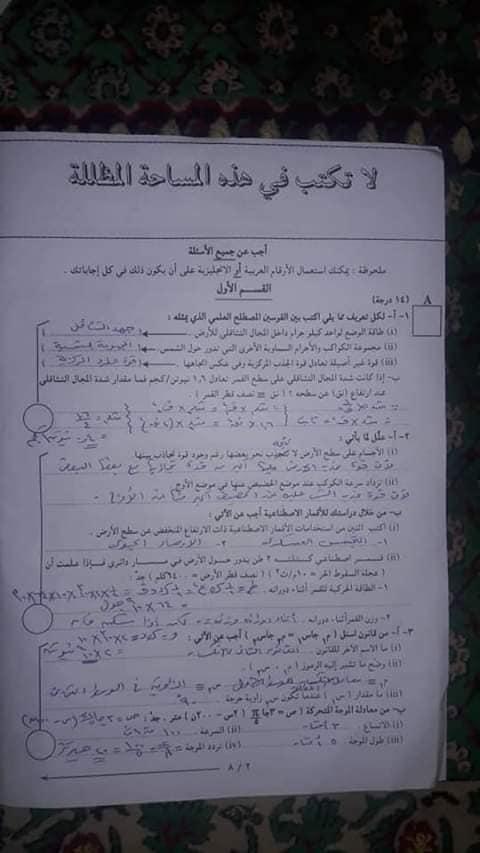 حلول امتحان الفيزياء 2019 - #الشهادة السودانية