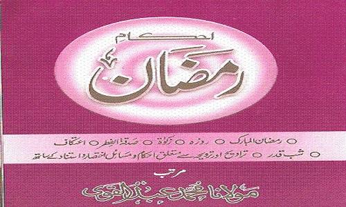 Ahkam e Ramzan [Urdu Book Download PDF] Ahkam e Ramzan=An Authentic Book of Acts in Sacred Month Ramzan al Mubarak