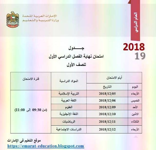 جدول امتحانات الفصل الدراسى الأول 2019-2018- موقع التعليم فى الإمارات