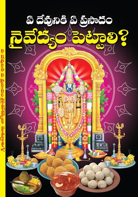 ఏ దేవునికి ఏ ప్రసాదం నైవేద్యం పెట్టాలి? | Ye Devuniki Ye Prasadam Naivedyam Pettali ? | GRANTHANIDHI | MOHANPUBLICATIONS | bhaktipustakalu