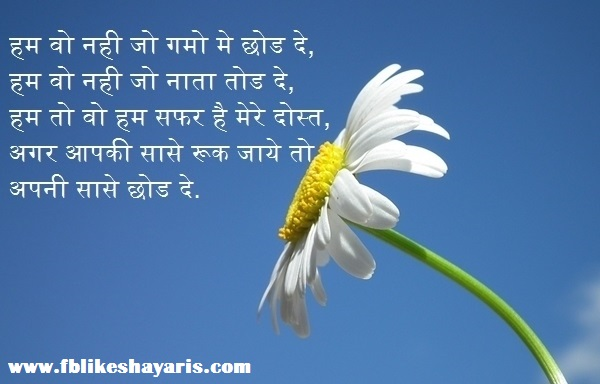 Hum Wo Nahi He Jo Gummo Me Chood De - Happy Friendship Day Shayari in Hindi 2017