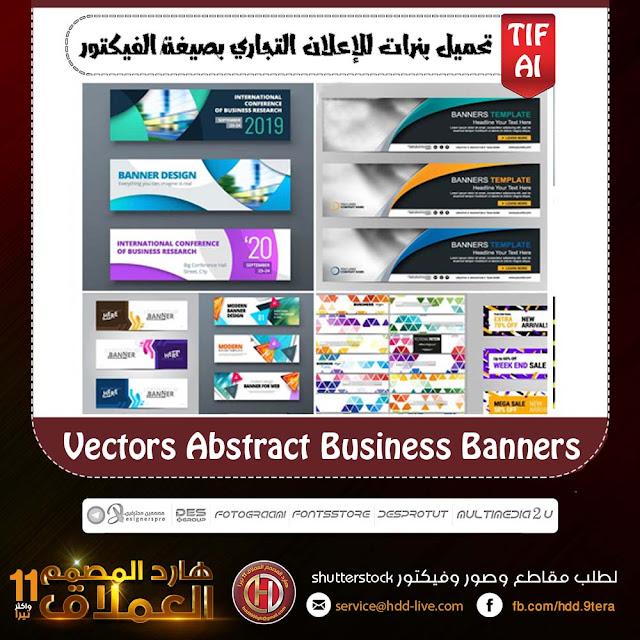تحميل بنرات للإعلان التجاري بصيغة الفيكتور | Vectors Abstract Business Banners