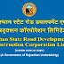 Rajasthan State Road Development & Construction Corporation Limited - राजस्थान राज्य सड़क विकास एवं निर्माण निगम लि., जयपुर