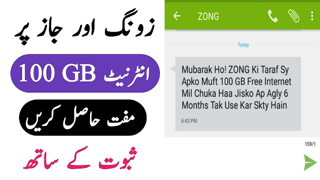 Zong Free Internet - Make Fake Messages of Zong Free Internet