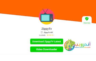 تطبيق ZippyTv HD لمشاهدة القنوات العالمية للأندرويد [دون إعلانات]