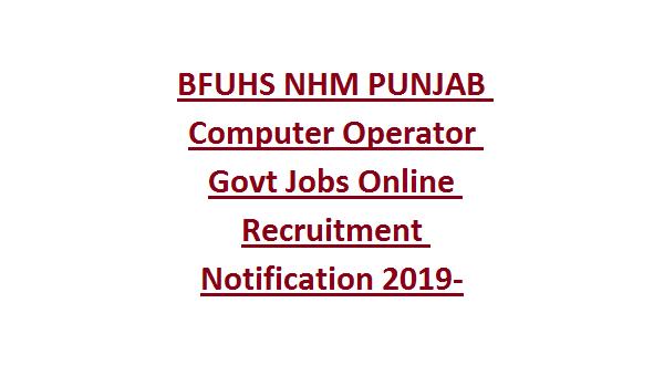 BFUHS NHM PUNJAB Computer Operator Govt Jobs Online Recruitment