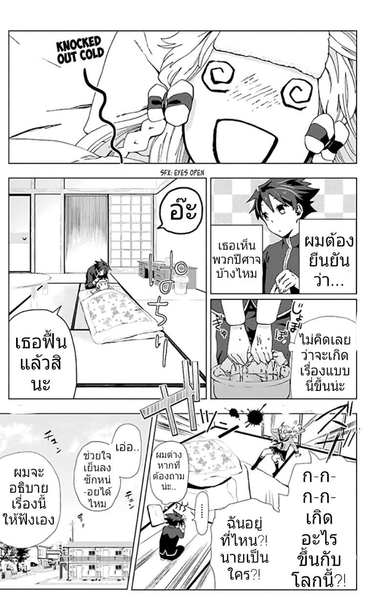 Mahou Tsukai no Deshi ga Warau Toki - หน้า 15