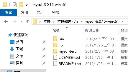 浮雲雅築: [研究] MySQL (mysql-8.0.15-winx64-debug-test.zip) 安裝(失敗)(Windows 2019)