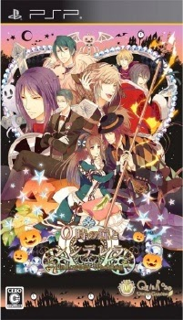 12 Ji No Kane To Cinderella Halloween Wedding PSP Oyun İndir [ISO