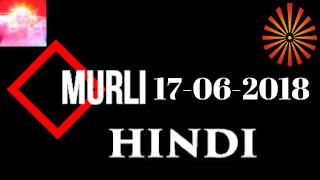 Brahma Kumaris Murli 17 June 2018 (HINDI)