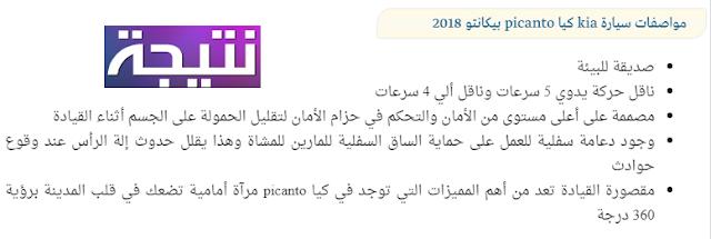 سعر ومواصفات سيارة كيا بيكانتو  kia picanto 2018