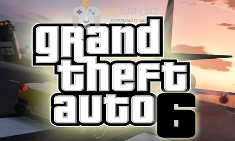 تحميل لعبة جاتا 6 GTA للكمبيوتر بحجم صغير من ميديا فاير