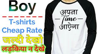 Apna Time Aayega Tshirts in Cheap Rate
