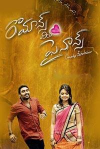 Watch Romance With Finance (2016) DVDScr Telugu Full Movie Watch Online Free Download