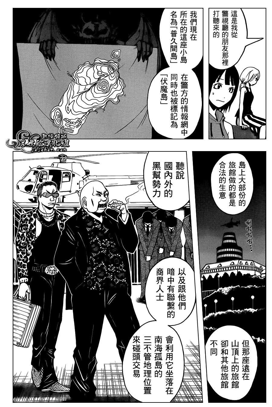 暗殺教室: 61話 - 第6页