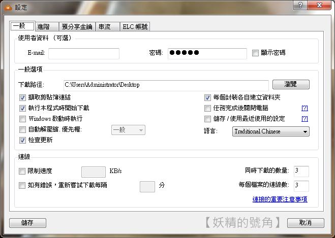 2 - Mega Downloader v1.7 免安裝中文版 - 破解Mega.nz流量限制的最佳解