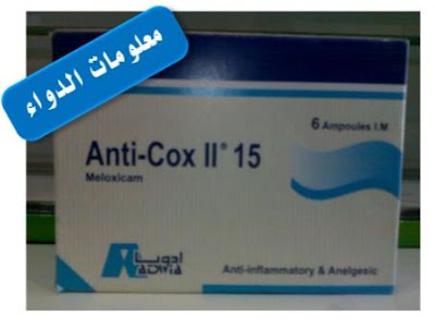 انتي كوكس حقن Anticox  مضاد للالتهاب ومسكن للالام