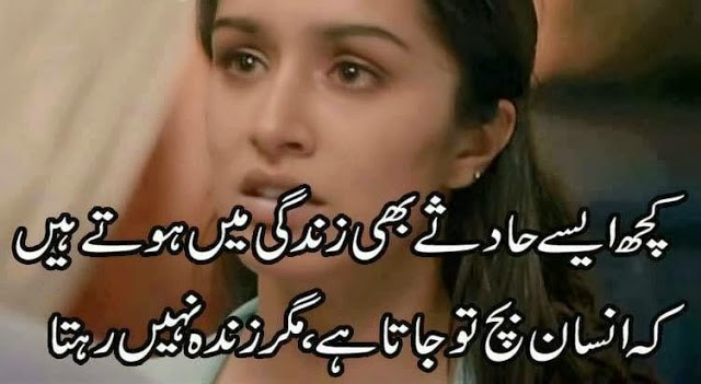 Sad Poetry Pictures FB DP 2015 | Send quick free sms. Urdu sms ...