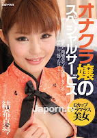 HEY-107 オナクラ嬢のスペシャルサービス   結希真琴