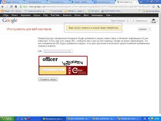 Аддурилка Google Добавить адреса страниц в индекс