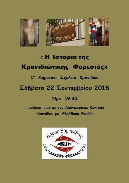 """""""Η ιστορία της Κρανιδιώτικης Φορεσιάς"""" από Λαογραφικό Κέντρο Κρανιδίου"""