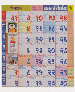 Hindu Calendar 2015 With Tithi In Hindi Pdf