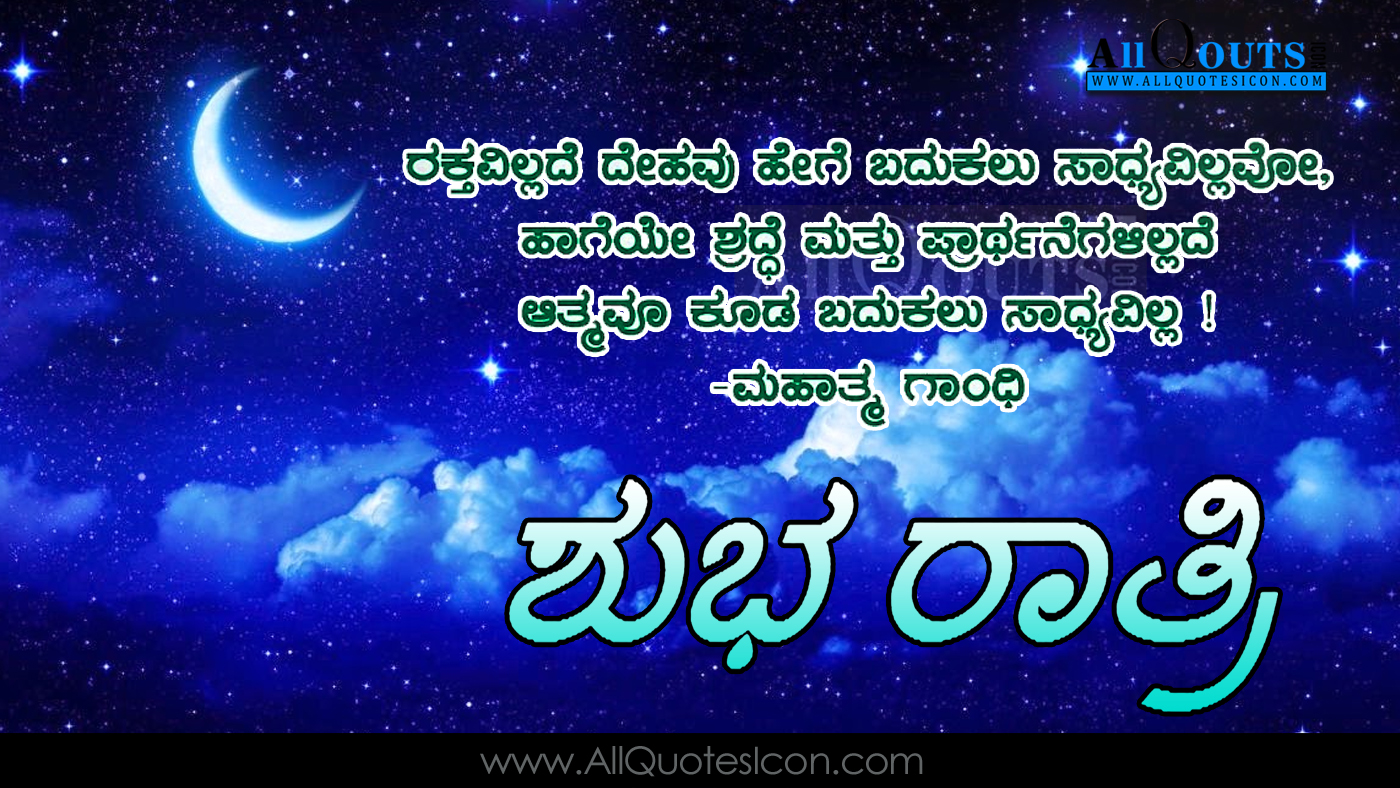 kannada good night wishes images hd wallpapers life inspiration kannada quotes images www allquotesicon com telugu quotes tamil quotes hindi quotes english quotes inspiration kannada quotes images