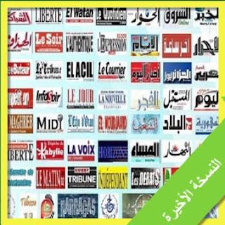 طالع الجرائد الوطنية هاتفك journal-algerie.jpg