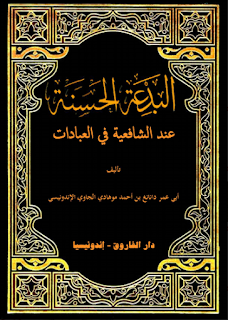 Bid'ah Hasanah Dalam Ibadah Menurut Madzhab Syafi'iyah