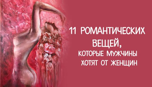 11 романтических вещей, которые мужчины хотят от женщин