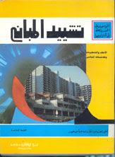 كتاب تشييد المباني للدكتور فاروق عباس حيدر pdf