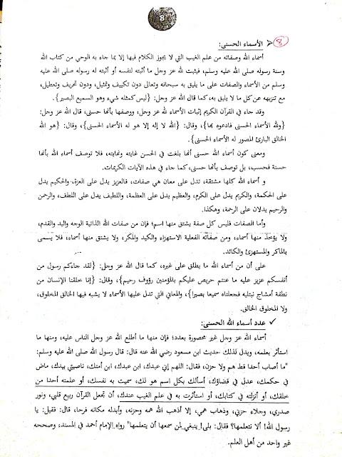 محاضرات العقيدة الإسلامية (المحاضرة الثانية)