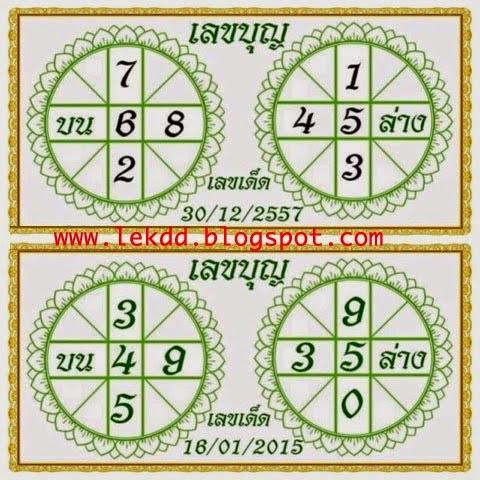 หวยซอง,หวยซองงวดนี้, หวยซองเลขเด็ด, ข่าวหวยดัง, หวยเด็ดงวดนี้ ,เลขเด็ดงวดนี้,รวมหวยซอง หวยเด็ด เลขเด็ด ชุด เลขบุญ 16/1/58